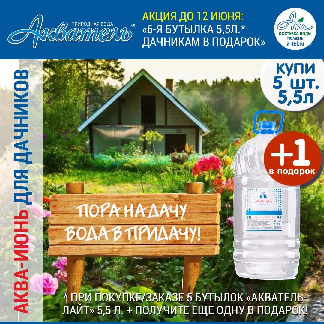 4fcb87f3f99f Новости. Доставка воды «Акватель». Купите питьевую воду в Тюмени.