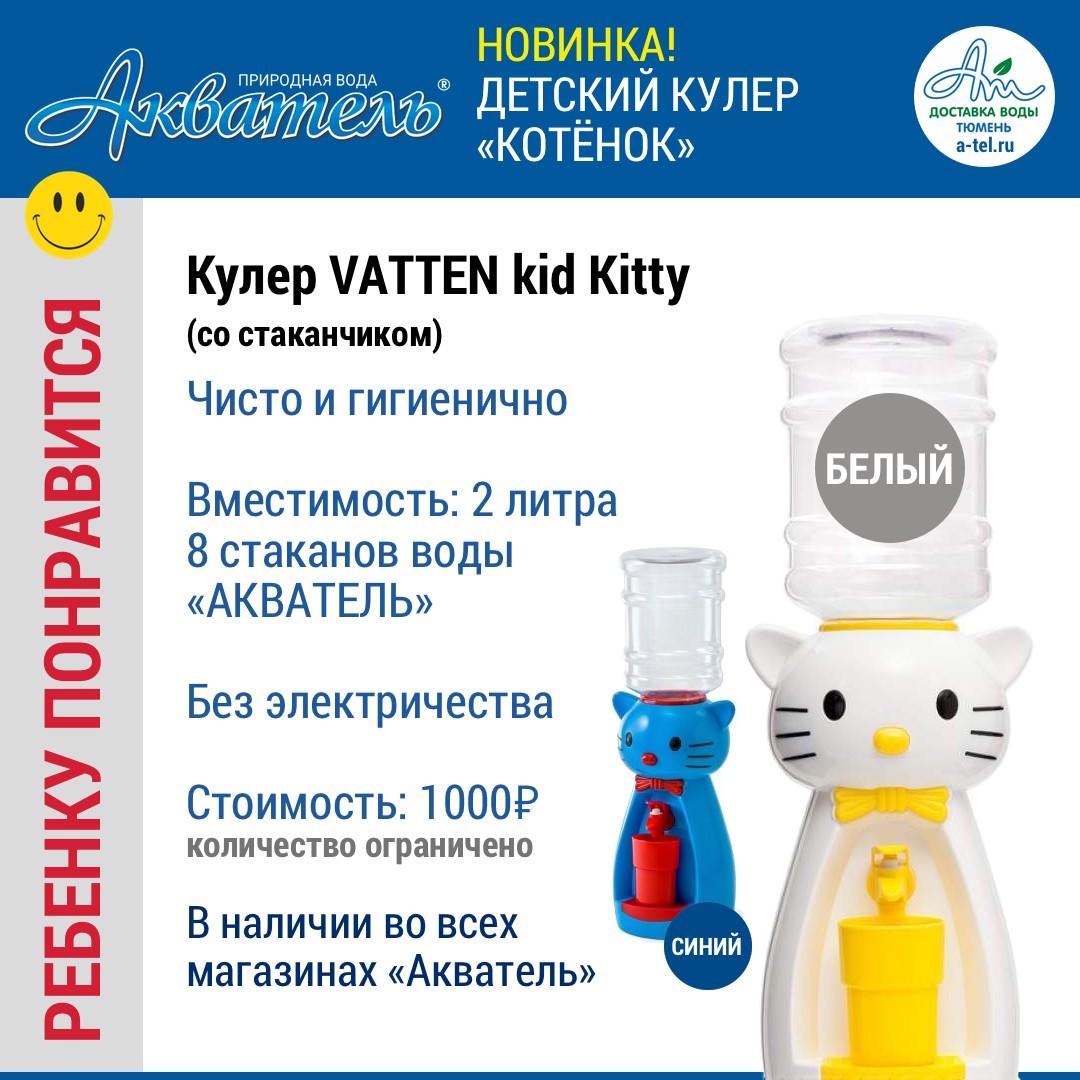 356a6da73d79 Легко налить 8 стаканов воды «АКВАТЕЛЬ». Ваш ребёнок не обожжётся, не  зальёт соседей водой и не будет ходить за вами с чашкой.