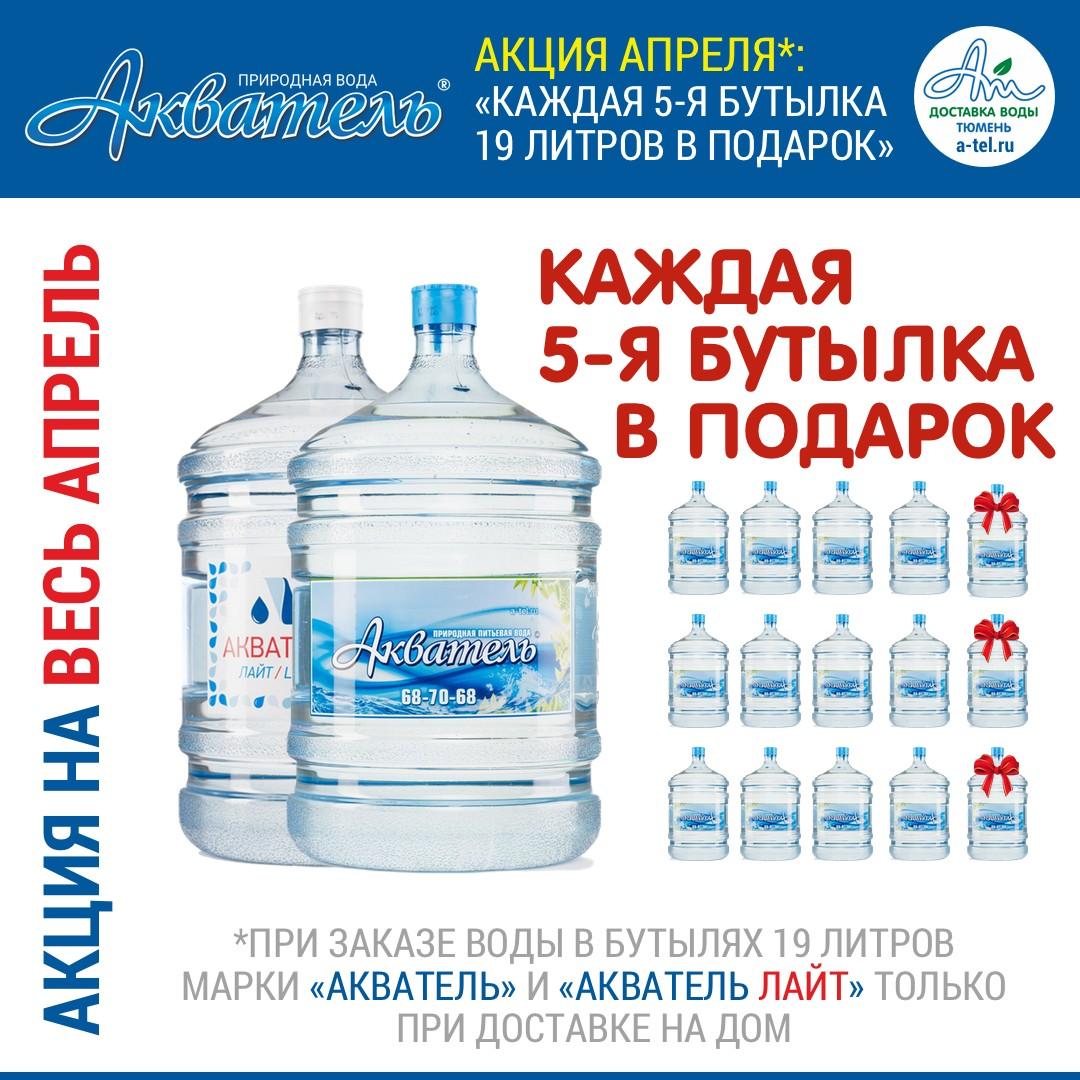 e8f043d3c6a0 Акция действует ВЕСЬ АПРЕЛЬ при заказе доставки воды «Акватель» и «Акватель  Лайт» на дом в бутылях 19 литров!